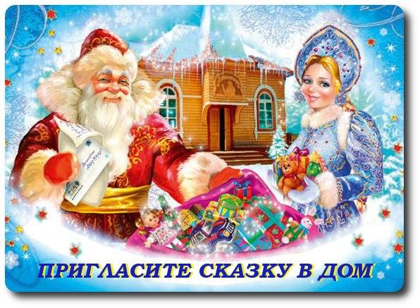 Новогодние поздравления от Деда Мороза и Снегурочки